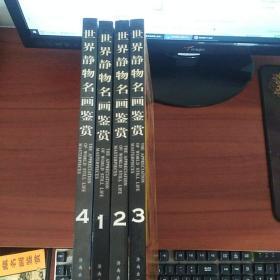 世界静物名画鉴赏(1-4册 全四卷)
