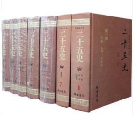 足本 二十五史 正版全套精装16开/全套15册二十四史+清史稿/史记全本