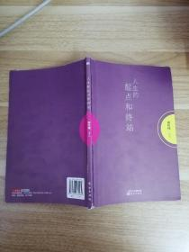 《南怀瑾作品集1 人生的起点和终站》P架6层