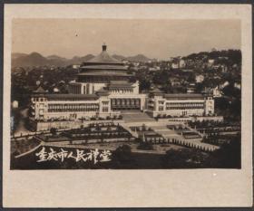 重庆老照片,重庆市人民礼堂老照片
