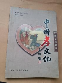 中国孝文化