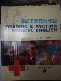 医学英语读写教程 绝版书   正版现货A0070S