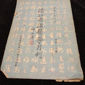 康德八年。滨江省汉医学月刊(第47期)