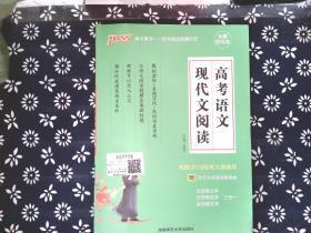 17版高考语文现代文阅读(通用版)/