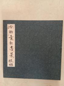 冷柏青书法册页(6米长,宽26CM)保真