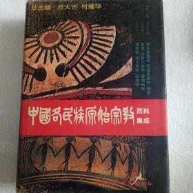 中国各民族原始宗教资料集成:鄂伦春族卷·鄂温克族卷·赫哲族卷·达斡尔族卷·锡伯族卷·满族卷·蒙古族卷
