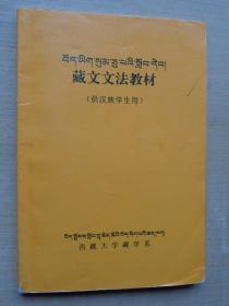 藏文文法教材(供汉族学生用)