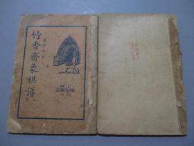 民国版:竹香斋象棋谱(初集)
