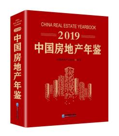 2019中国房地产年鉴