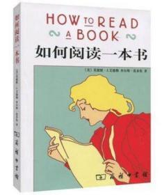 正版 如何阅读一本书(精装)[美]莫提默·J.艾德勒 9787100106184