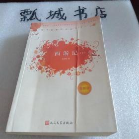 西游记(最新版)语文新课标必读丛书/义务教育部分