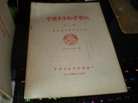 著名古生物学家----中科院院士----盛金章签名本!《中国古生物学会讯》第11期!(第九届学术年会专号!1958年,好品相!!)