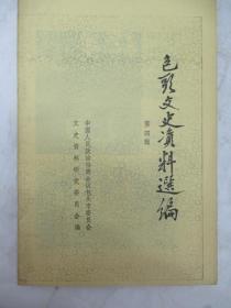 包头文史资料选编    第 4 辑   ~影印本~