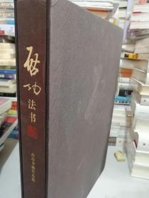 启功法书  启功 著 北京师范大学出版社 九五品 正版现货