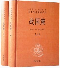 战国策全2册32开精装中华书局 中华经典名著全本全注全译丛书