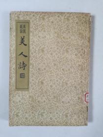 民国二十四年初版风流题咏----《美人诗》(全一册)【国学珍本文库、第一集第十五种】