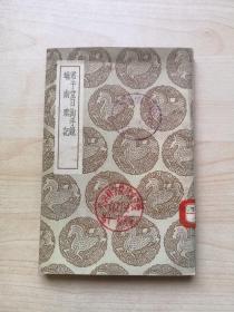 丛书集成初编(3120)君子堂日询手镜 峤南琐记