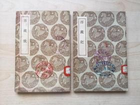 丛书集成初编 西藏、西藏考两本合售,都是民国初版