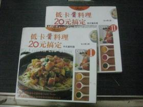低卡酱料理20元搞定 全两册: 中式酱料理、西式酱料理