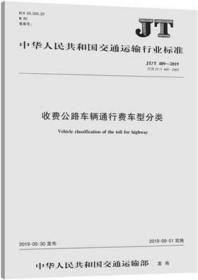 中华人民共和国交通行业标准 JT/T 489-2019 收费公路车辆通行费车型分类 15114.3170 中华人民共和国交通运输部 人民交通出版社股份有限公司