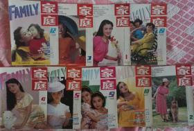《家庭》1993年9本