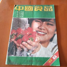 中国食品,1985