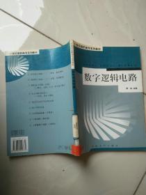 华东地区大学出版社第七届优秀教材:数字逻辑电路
