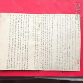 郤病延年图说。叔民抄本。1962.5吴江徐北汀手抄本。