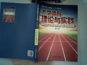 大学体育理论与实践·修订版..