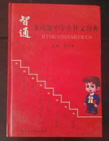 智通多功能中学生作文词典