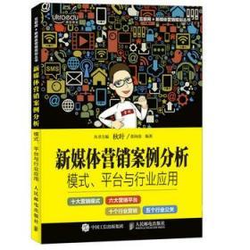 新媒体营销案例分析:模式、平台与行业应用