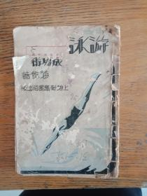民国书 游泳成功术 多图