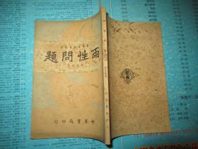 两性问题(青年性教育指导)1938年初版 稀少版本