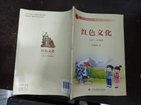 红色文化(小学3-4年级版)江西省义务教育地方课程教材(试用)(货号:22.1)