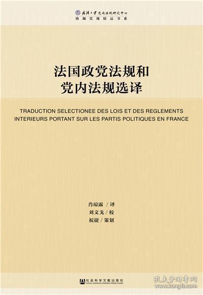 法国政党法规和党内法规选译