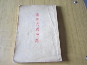 秦并六国平话