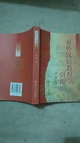 对外汉语教育学引论