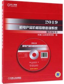 2019机电产品价格信息查询系统