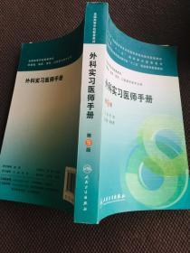 外科实习医师手册-第5版