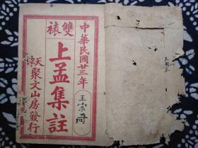 民国时期天津聚文山房刊本上孟集注卷一至卷二