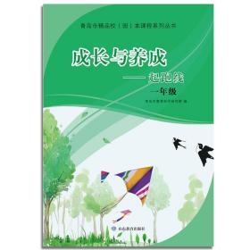 成长与养成——起跑线(一年级)(青岛市精品校(园)本课程系列丛书)