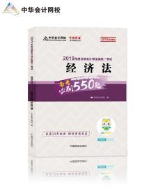 中华会计网校:经济法