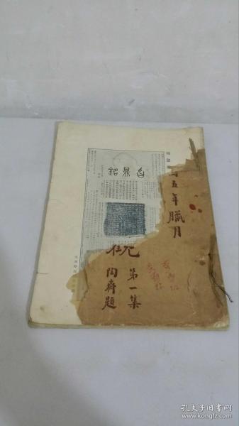 古画大观   【第一集,1916年出版】 ----- 满66元包邮