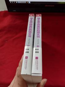 这才是中国最好的语文书·诗歌分册(上下)