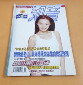 知音(2003年11月下半月版:22期)