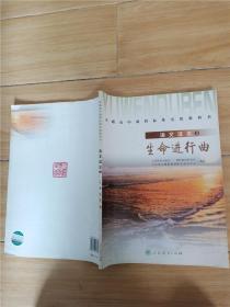 高中语文读本3:生命进行曲