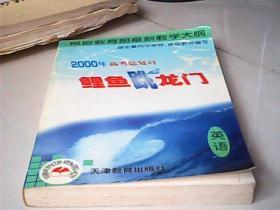 2000年高考总复习 鲤鱼跳龙门丛书 英语