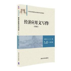 经济应用文写作(第2版) 郭英立、秦颐、吴成巍 清华大学出版