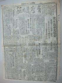 解放区原版老报纸:晋察冀日报--民国36年5月30日,头版:齐齐哈尔7万人举行祝捷大会、冀东我续克迁安、三民主义同志联合会发表时局宣言。品佳、保真保老