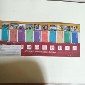 2002年香港国际博物馆日纪念书签一套20枚